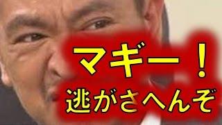 松本人志のマギー発言に業界の闇と後輩芸人狩野英孝への思い!角田信郎...