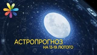 Астропрогноз на 13-19 февраля от Ольги Стогнушенко – Все буде добре. Выпуск 965 от 13.02.17