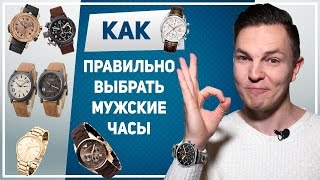 видео Выбор Часов
