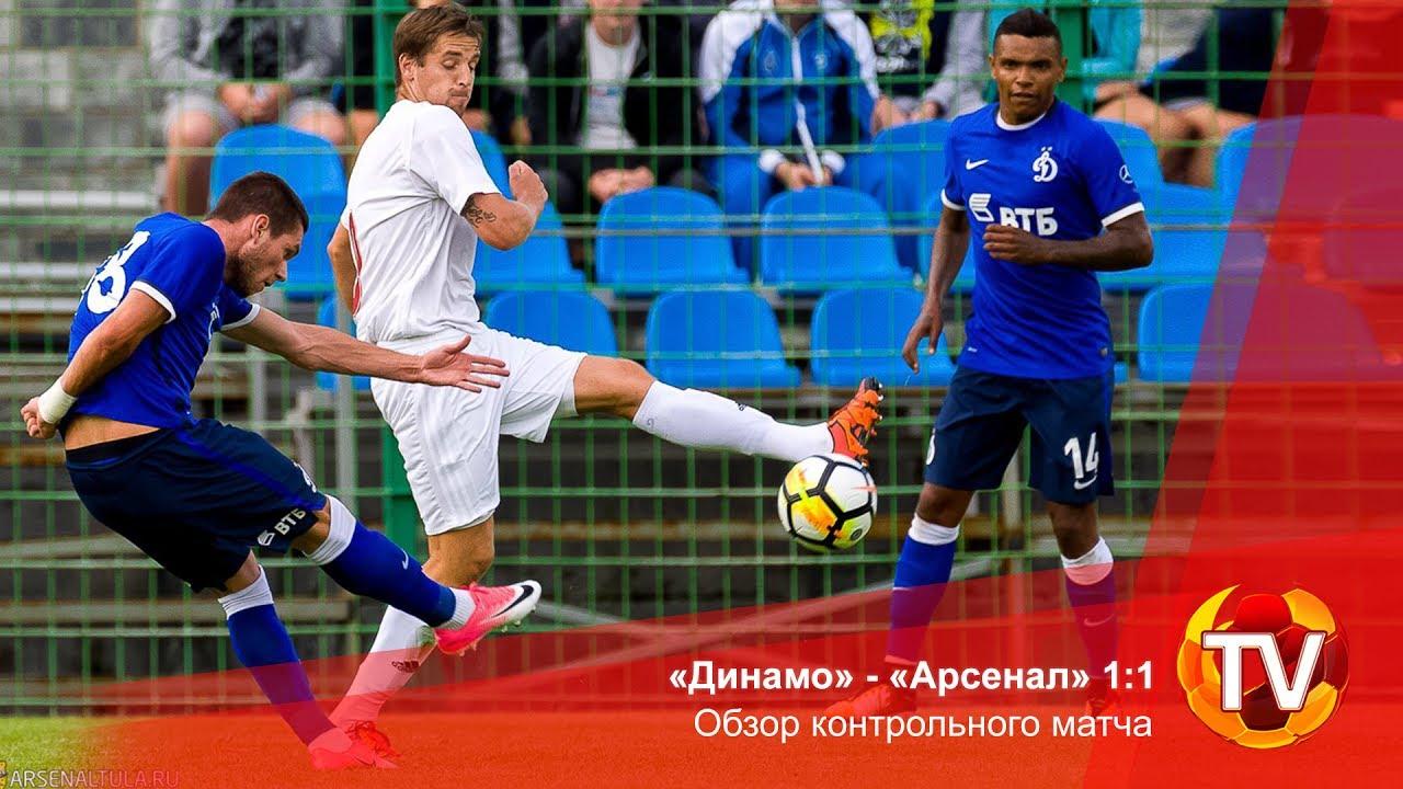 Арсенал Тула - Динамо 1:1 видео