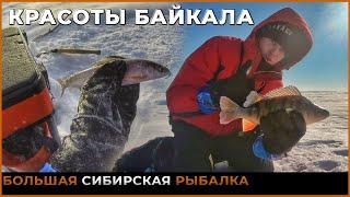 Я поймал ЕГО Упирался до последнего Рыбалка на Байкале Залив провал Ловля окуня и хариуса