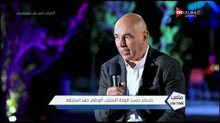 حسام حسن : أتمني قيادة الأهلي ولكني لاأسعي وراء هذه الأمنية -  ملعب ONTime