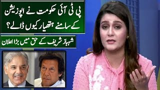 PTI Govt Deal with Shahbaz Sharif? | Seedhi Baat | Neo News