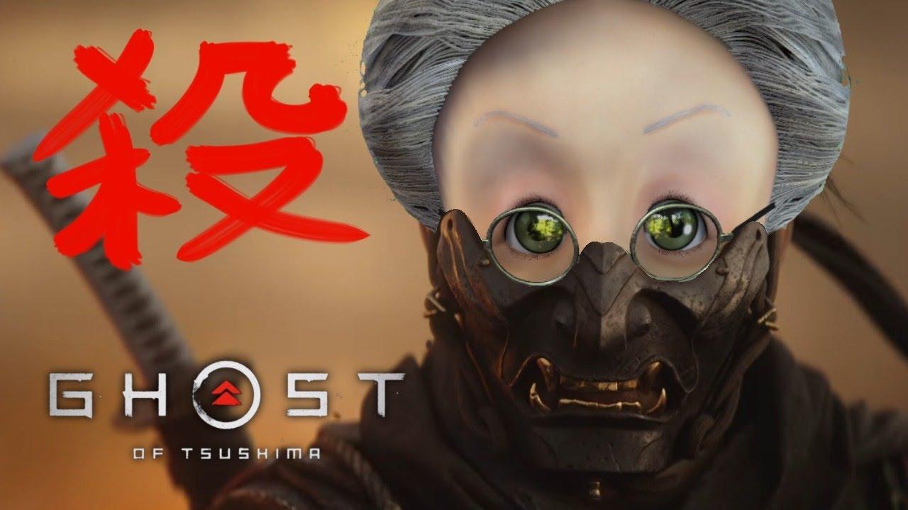 【志村城討ち入り篇】妖怪辻斬りババア【Ghost of Tsushima#8】