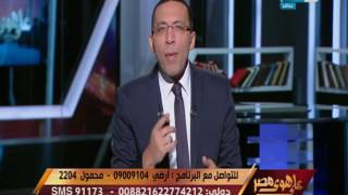 على هوى مصر - خالد صلاح عن قضية الرشوة :