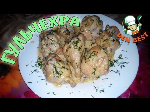 Куриные ножки, тушеные в молоке и сметане. Гульчехра. Узбекская кухня.