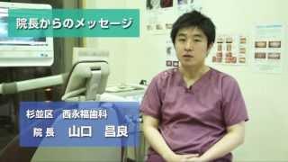 浜田山、高井戸近くの歯を「抜かない」「削らない」歯医者 西永福歯科 thumbnail