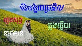 Cherng Phnom Pich Nil   ជើងភ្នំពេជ្រនិល, ភ្លេងសុទ្ធ