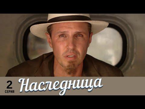 Наследница | 2 серия | Русский сериал