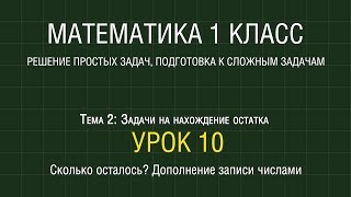 Математика 1 класс. Урок 10. Сколько осталось? Дополнение записи числами (2012)