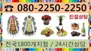 화환꽃 24시전국O80-2250-2250 남광장례식장완…
