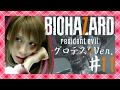 #11【バイオハザード 7】BIOHAZARD7 (resident evil7) 生放送!【milca(みるか)】