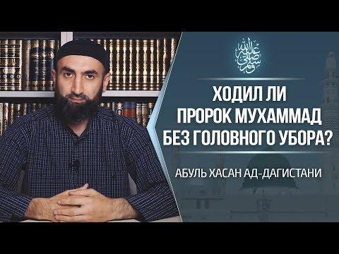 Ходил ли пророк Мухаммад ﷺ без головного убора?