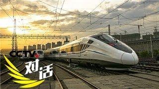 《对话》 中国高铁十年间走向世界 用创新赋予中国制造新的内涵 20180805 | CCTV财经