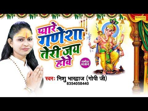 प्यारे-गणेशा-तेरी-जय-होवे-|-nishu-bhardwaj-|-top-ganesh-bhajan-|-sonotek-bhakti