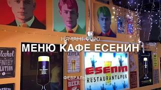 Нячанг 2020 | Меню кафе Есенин | Вьетнам | Что поесть?