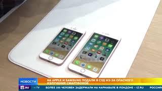 На Apple и Samsung подали в суд из -за опасного излучения смартфонов
