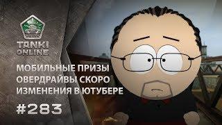 ТАНКИ ОНЛАЙН Видеоблог №283