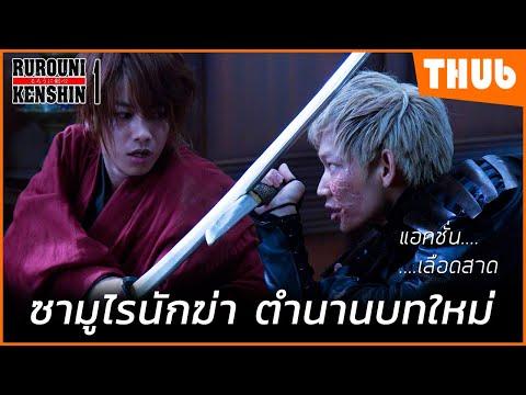ตำนานนักฆ่าบทใหม่ ที่ไม่อยากฆ่าคน (Rurouni Kenshin 1) I สปอยหนัง -THUb