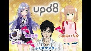 [LIVE] 【#ふくやマスター】upd8参加放送!