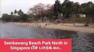 Sembawang Beach Park North in Singapore பீச் பார்க் வட