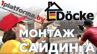 видео Преимущества отделки фасадов цокольным сайдингом Дёке