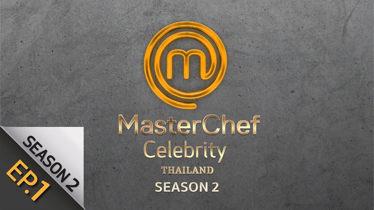 [Full Episode] MasterChef Celebrity Thailand มาสเตอร์เชฟ เซเลบริตี้ ประเทศไทย Season 2 Episode 1