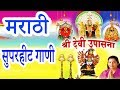 Download श्री देवी उपासना - मराठी सुपरहिट गाणी    SHREE DEVI UPASANA - MARATHI DEVOTIONAL SONGS MP3 song and Music Video