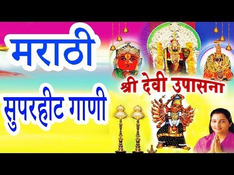 श्री देवी उपासना - मराठी सुपरहिट गाणी    SHREE DEVI UPASANA - MARATHI DEVOTIONAL SONGS