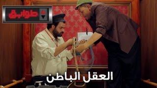 العقل الباطن - ح 24
