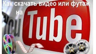 Как скачать видео или футаж на YouTube
