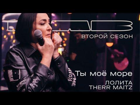Лолита ft. Therr Maitz - Ты моё море (25 января 2021)