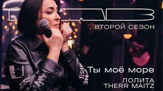 Лолита, Therr Maitz 一 Ты моё море / LAB с Антоном Беляевым