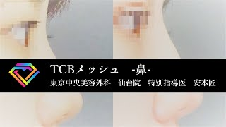 【鼻整形】TCBメッシュの施術動画を大公開!解説付き【閲覧注意】