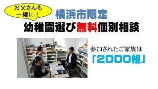 NPO法人横浜子育て勉強会では「御父さんもいっしょに幼稚園選び」という...