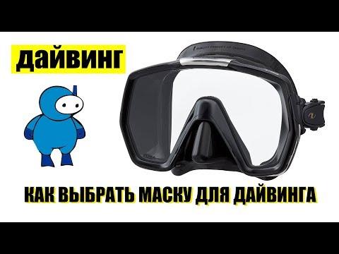 Как выбрать маску для дайвинга