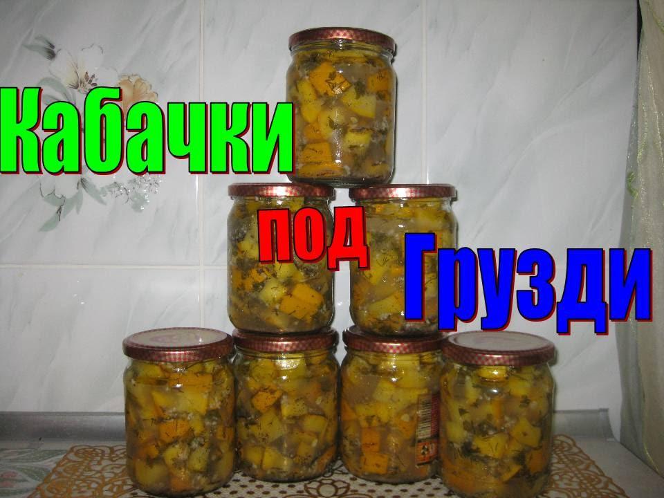 рецепт кабачки как грузди