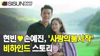 [이슈체크] '사랑의 불시착' 엔딩 맛집의 비하인드 스토리...전 채널 동시간대 시청률 1위