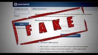 Как определить фейка вконтакте?