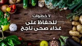 7 خطوات للحفاظ على غذاء صحي ناجح