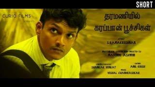 Tharamaniyil Karapaanpoochigal - Tamil Short film