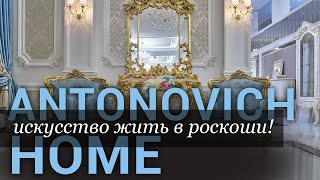 Итальянская Мебель в Астане Antonovich Home