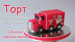 Торт машинка Грузовик Сборка и оформление Cake car truck