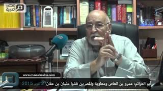 مصر العربية |أبو العزائم: عمرو بن العاص ومعاوية والمصريين قتلوا عثمان بن عفان
