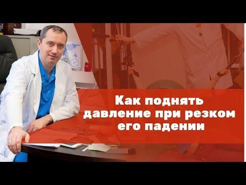 видео: Как повысить давление