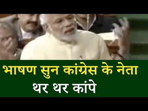 PM मोदी जी का लोकसभा में वो तूफानी भाषण, कांग्रेस के नेता भाग खड़े हुए सदन से | Narendra Modi
