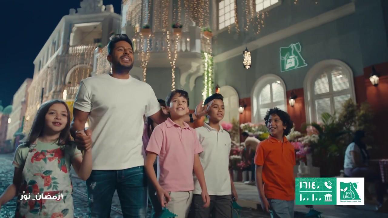 إعلان مؤسسة مصر الخير رمضان نور 2018