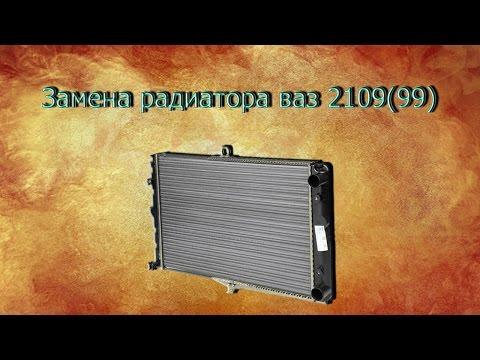 Замена радиатора ваз 2109