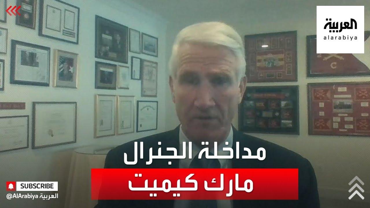 مداخلة الجنرال مارك كيميت نائب مساعد وزيرالخارجية الأميركي لشؤون الشرق الأوسط الأسبق