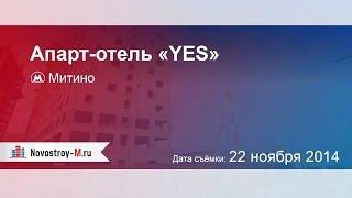 Апарт-отель «YES»(, 2014-12-06T10:19:47.000Z)